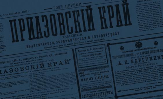Старое кладбище Таганрога. История кладбища