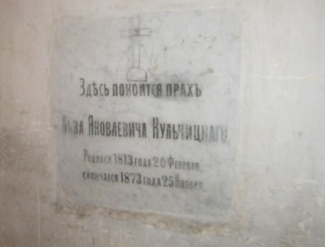Старое кладбище Таганрога. Церковь во имя Всех Святых