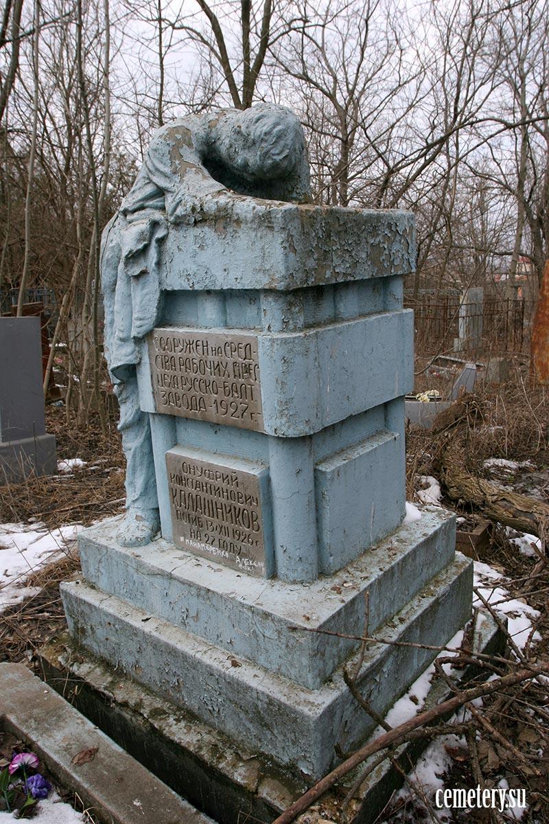 Старое кладбище Таганрога. Калашников Онуфрий Константинович