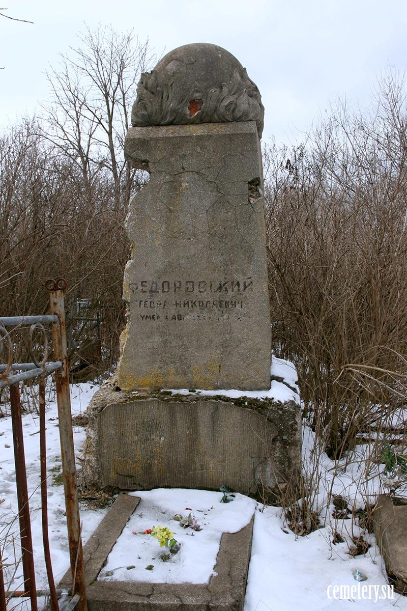 Старое кладбище Таганрога. Федоровский Георг Николаевич
