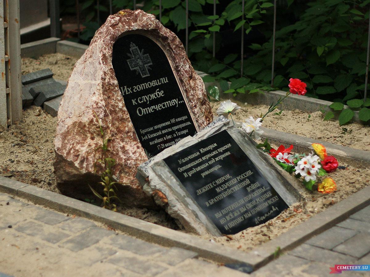 Старое кладбище Таганрога. Братское захоронение юнкеров